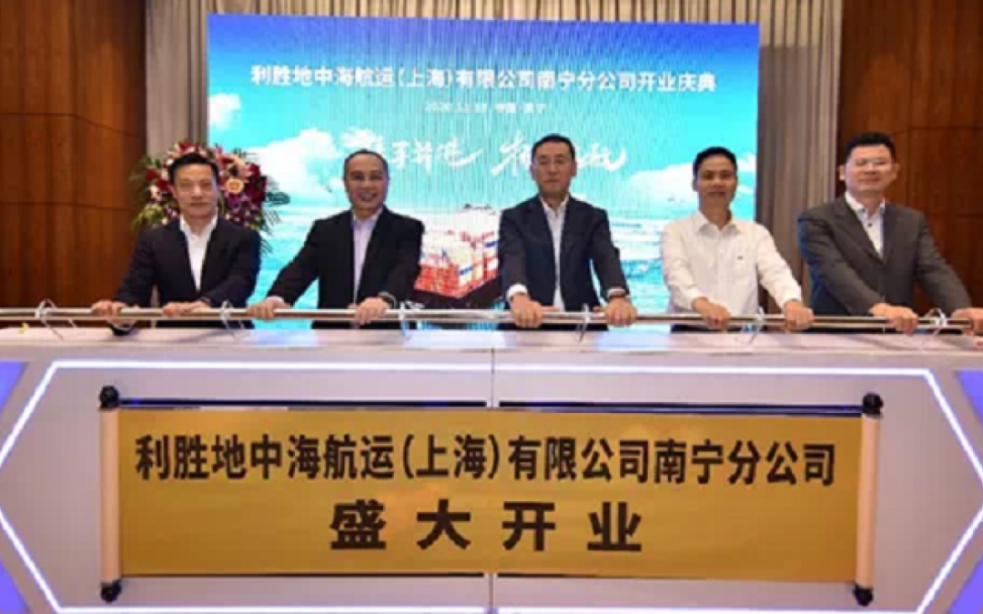 MSC Opens New Office In Nanning, China